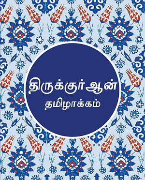 Quran in Tamil-Goodword