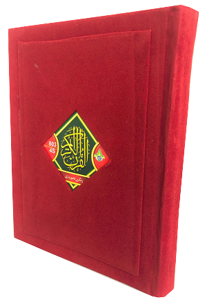 13 Line Quran Color Coded Tajweed Ref# 803 Velvet Cover