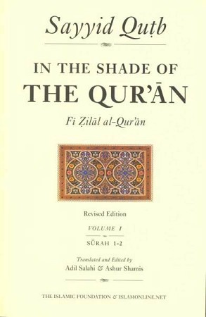 In the Shade of the Qur'an Vol. I, SC