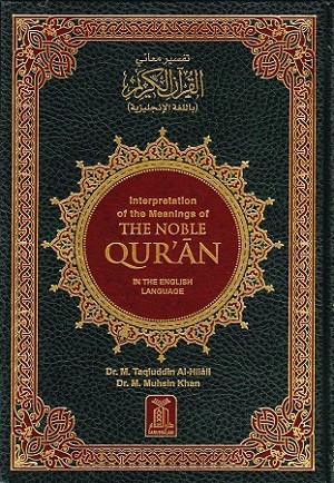 Noble Quran Eng.Green 10X7 inch